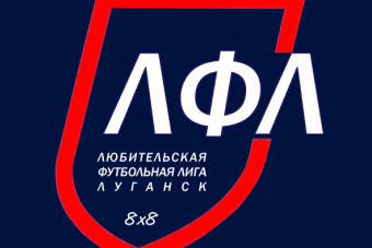 Летний чемпионат ЛФЛ 8х8 - 2020, приём заявок