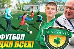 Репортаж о детском клубе «Славянин»