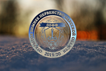«Люксеон» – зимний чемпион Одесской области