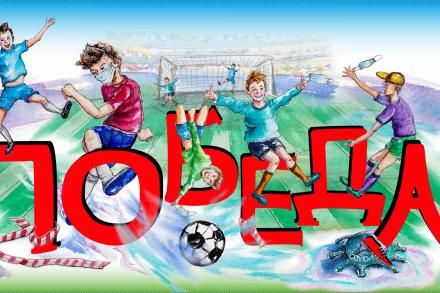 ДЕТСКИЙ футбольный фестиваль