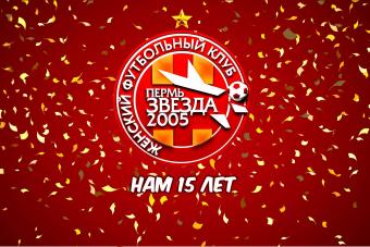 ЖФК «Звезда-2005» - 15 лет!