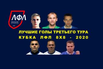 Видео. Лучшие голы 3-го тура Кубка ЛФЛ 8х8 - 2020
