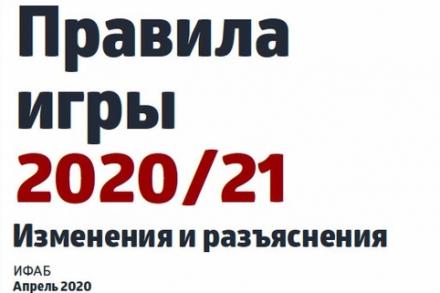 Внимание! Поправки в Правила игры 2020/21