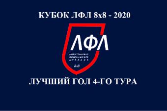 Видео. Лучшие голы 4-го тура Кубка ЛФЛ 8х8 - 2020
