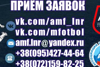 Идет приём заявок на летний чемпионат ЛФЛ ЛНР 8х8