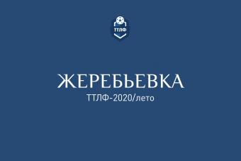 Жеребьевка ТТЛФ-2020/лето - 14 июля, во вторник, 19:00 - в онлайн-формате