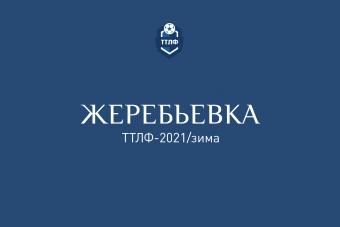 Результаты жеребьевки ТТЛФ-2021/зима