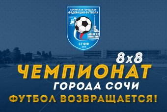 Скоро стартует Чемпионат города Сочи 8x8!