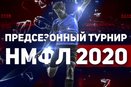 Друзья, мы открываем набор команд в ПРЕДСЕЗОННЫЙ ТУРНИР 2020