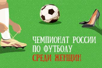 1 августа - старт Чемпионата России!