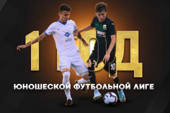 Юношеской футбольной лиге – 1 год!