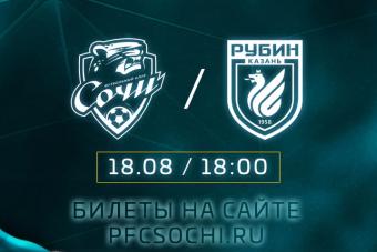 Завтра футбольный клуб «Сочи» примет на своём поле казанский «Рубин»