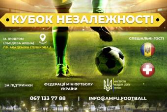 Кубок Незалежності відбудеться 22-23 серпня!