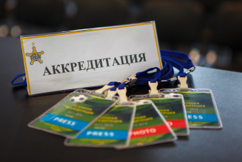 Аккредитация на Суперкубок