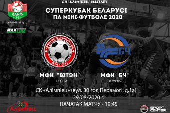 Анонс Суперкубка Беларуси