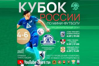 Кубок России  АМФР 2020/2021