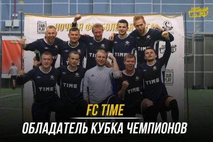 FC Time - обладатель Кубка Чемпионов