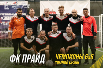ФК Прайд - чемпионы первого дивизиона!