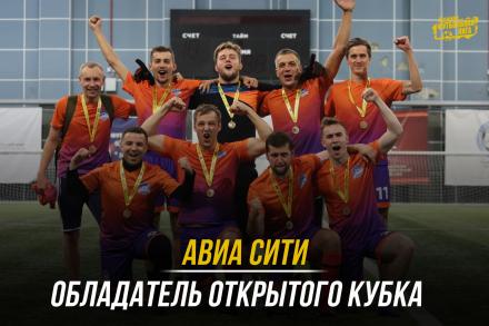 Авиа Сити - обладатели Открытого Кубка Зимнего сезона!