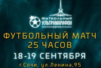 Три международных рекорда собираются установить на футбольном Ультрамарафоне в Сочи