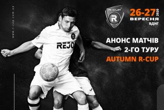 Autumn R-Cup 2020: анонс центральних матчів у рамках 2-го туру групового етапу