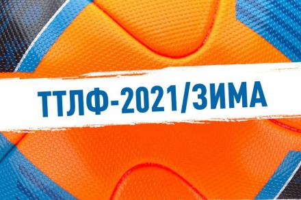 Прием заявок на ТТЛФ-2021/зима
