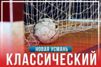 Реструктуризация турнира в Новой Усмани
