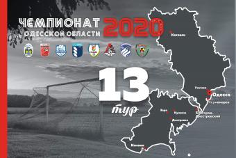 В перенесённом матче тура «Днестровец» на выезде одолел «Измаил»