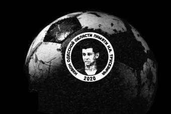 Четвёртым полуфиналистом Кубка области стал «Днестровец»