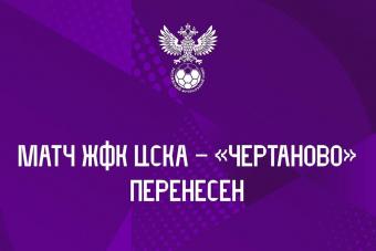 Матч ЖФК ЦСКА - «Чертаново» перенесен!