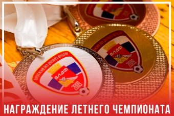 Медали ждут своих героев