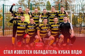ВВА – обладатель Летнего Кубка ВЛДФ 2020!