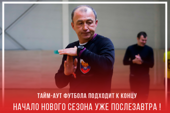 31 октября - старт нового сезона ВЛДФ