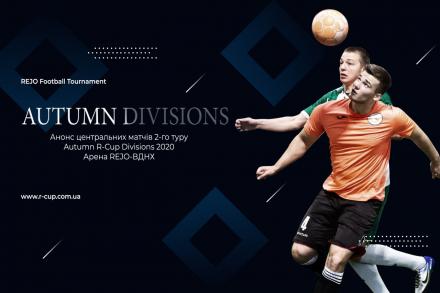 Анонс центральних матчів 2-го туру Autumn R-Cup Divisions 2020