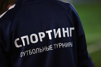 Главное о Регламенте «Спортинг-лиги»