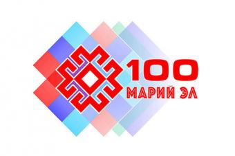100-летний юбилей республики Марий Эл