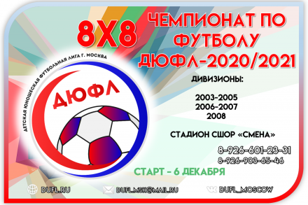 Набор команд на Зимний Чемпионат по футболу 8х8!
