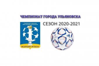Чемпионат г.Ульяновска по мини-футболу. Сезон 2020-2021. 1 игровой день. Результаты