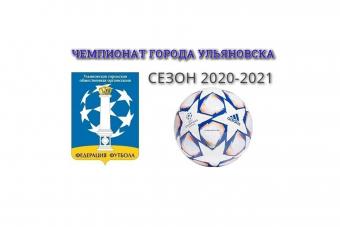 Чемпионат г.Ульяновска по мини-футболу. Сезон 2020-2021. 2 игровой день.