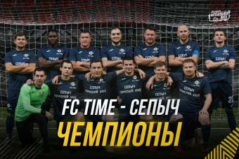 FC TIME-СЕПЫЧ - ЧЕМПИОНЫ!