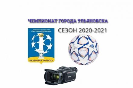 Видео с матчей Кубка сезона 2020, Высшей и Первой лиг Чемпионата по мини-футболу сезона 2021