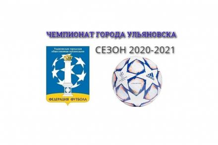 Чемпионат г.Ульяновска по мини-футболу. Сезон 2020-2021. 21-22 ноября