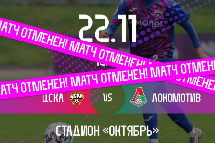 Матч между ЦСКА и