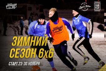 Принимаем заявки на Зимний сезон 20-21