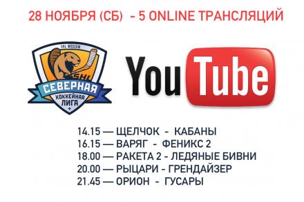 В субботу (28 ноября) - онлайн трансляция всех матчей дня