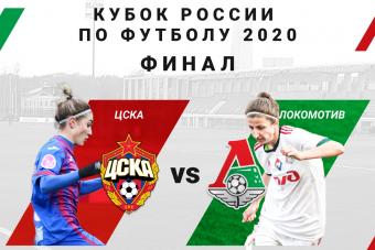 Финал Кубка России пройдёт в Москве!
