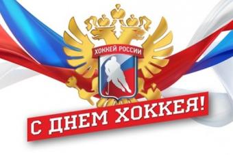 SHL поздравляет участников лиги с всероссийским днём хоккея
