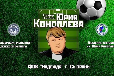 Памяти Юрия Коноплева