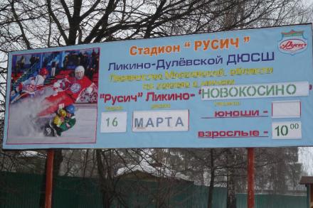 Стартует первенство Московской области