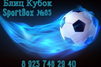 Блиц кубок SportBox №85